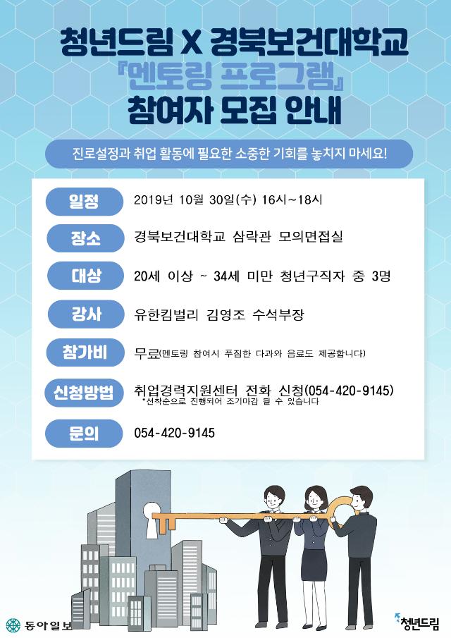김천캠프_경북보건대_멘토링프로그램(10월30일 김영조 수석부장).png