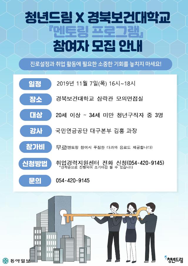 김천캠프_경북보건대_멘토링프로그램(1월01일 김홍과장).png