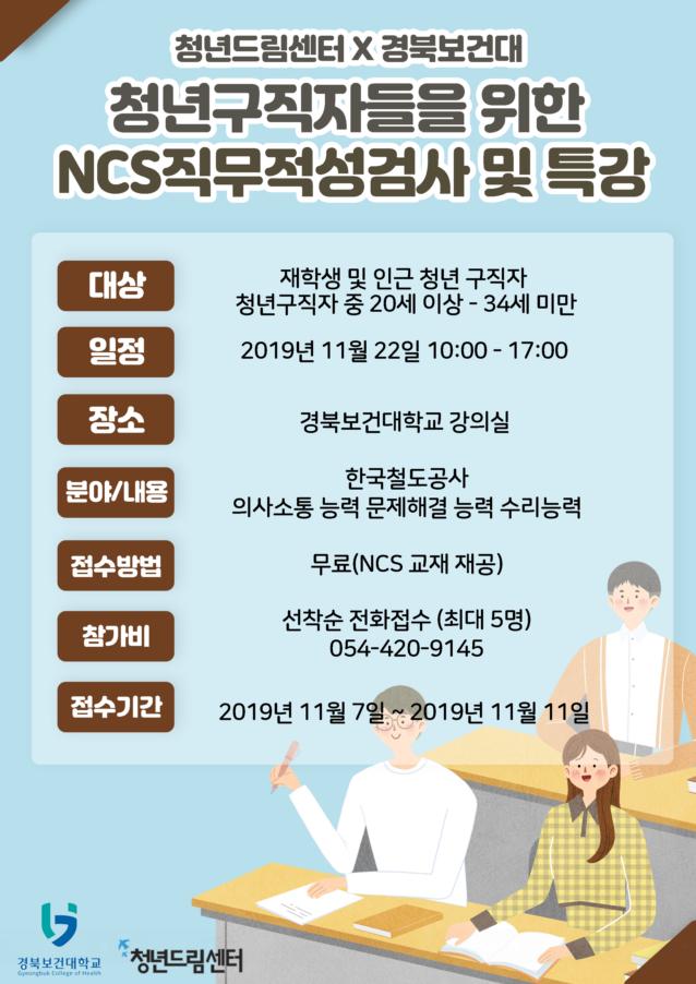 청년구직자를 위한 NCS 직무적성검사 및 특강.png